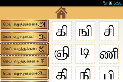 Learn how to write tamil alphabets meaning